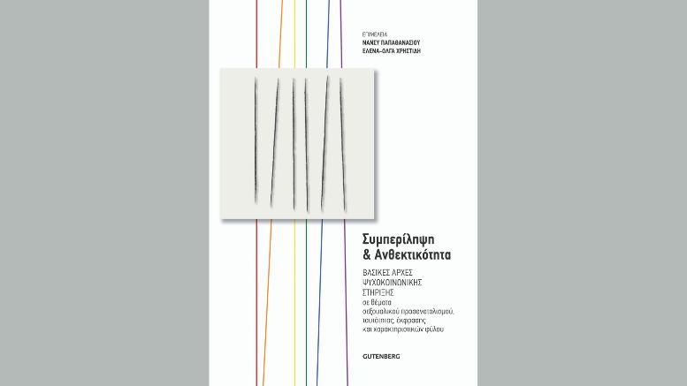 Συμπερίληψη&Ανθεκτικότητα-Gutenberg