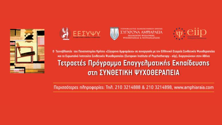 Τετραετές Πρόγραμμα Επαγγελματικής Εκπαίδευσης στη Συνθετική Ψυχοθεραπεία