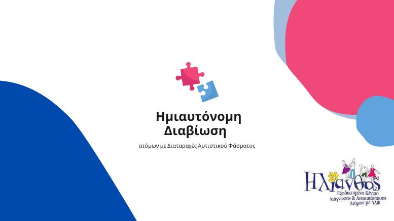 ημιαυτόνομη διαβίωση ατόμων με αυτισμό-Ηλίανθος
