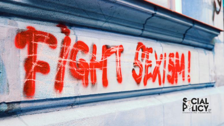 σεξισμός-έμφυλη βία