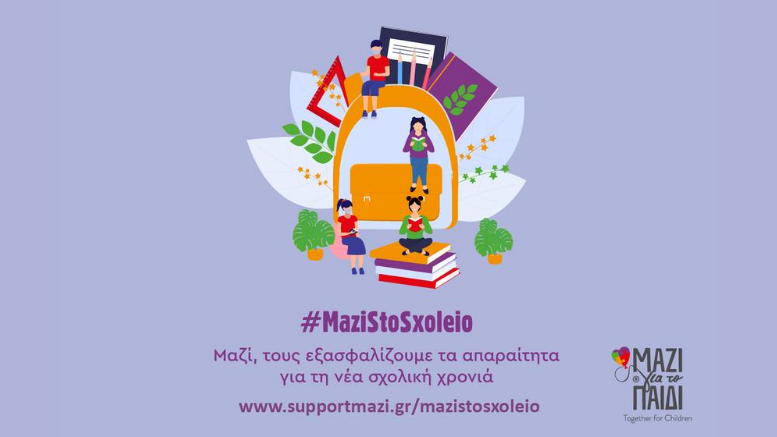 Mazi-sto-sxoleio-Μαζί για το Παιδί