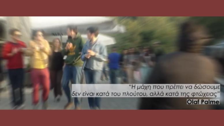 Βίντεο της Ευρωπαϊκής Πρωτοβουλίας Πολιτών για το Βασικό Εισόδημα