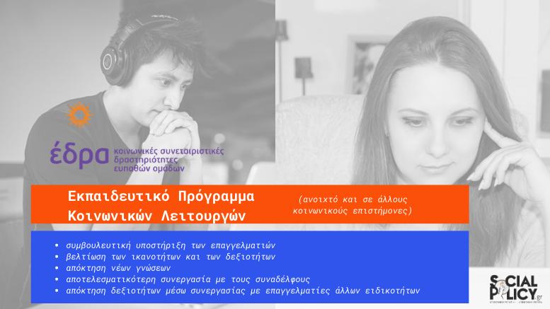 Εκπαιδευτικό-Πρόγραμμα-Κοινωνικών-Λειτουργών
