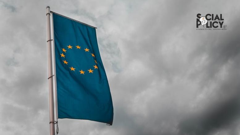 Ευρωπαικά Προγράμματα και Σύγχρονη Κοινωνία
