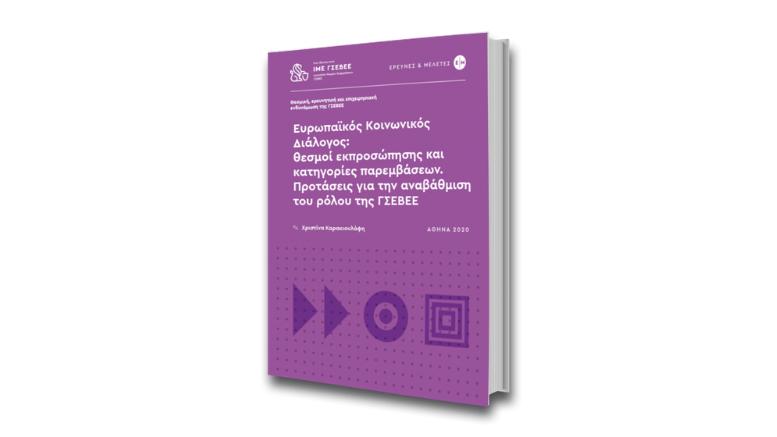 Ευρωπαϊκός-Κοινωνικός-Διάλογος-ΙΜΕ-ΓΣΕΒΕΕ