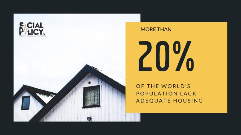 Παγκόσμια Ημέρα Κατοικίας 2020