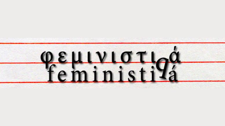 περιοδικό Φεμινιστιqa