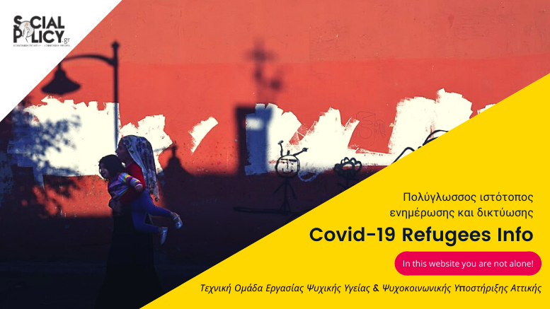 Covid-19 Refugees Info