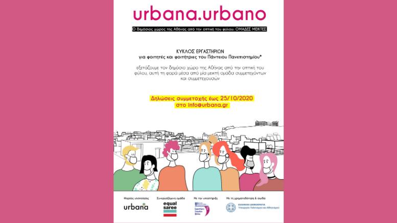 Urbana-Urbano