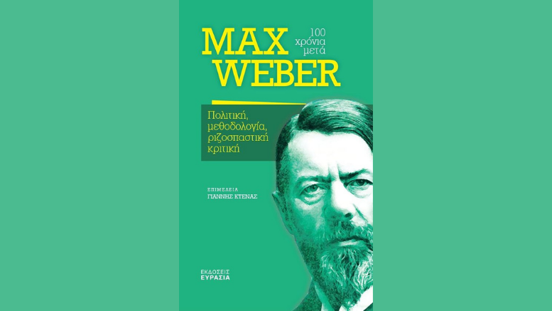 max-weber-100-χρόνια-μετά-Εκδόσεις-Ευρασία