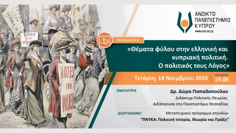 Ανοικτό Πανεπιστήμιο Κύπρου-τηλεδιάλεξη