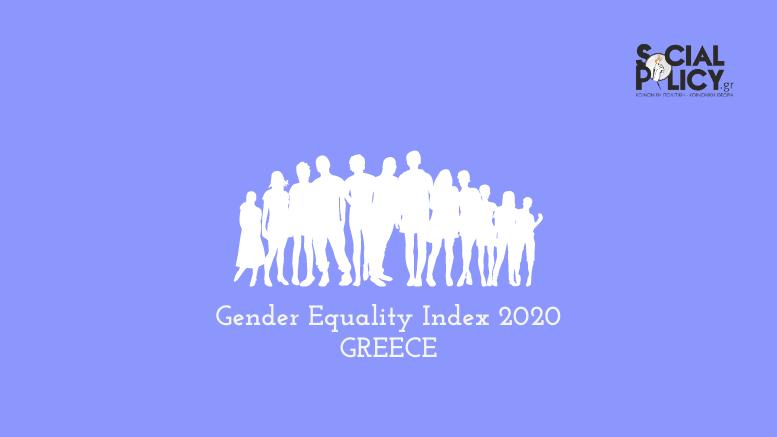 Δείκτης Ισότητας των φύλων-Ελλάδα