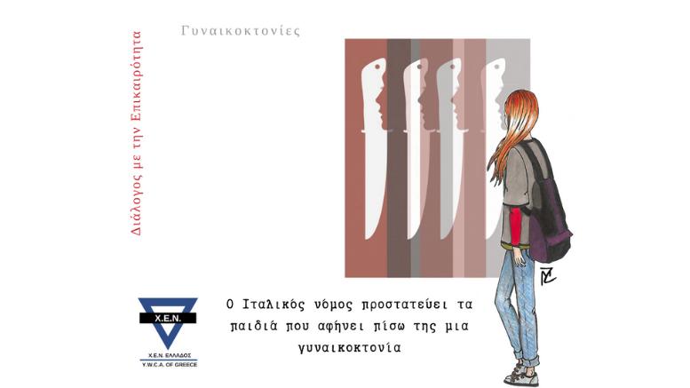 """Ο χαρακτήρας  """"Άν_να"""" αποτελεί πνευματική ιδιοκτησία της ΧΕΝ Ελλάδος και σχεδιάστηκε από τη Ζωή Μουζενίδου"""