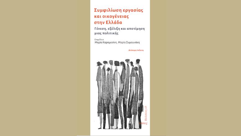 Συμφιλίωση Εργασίας και Οικογένειας-εκδόσεις Νήσος