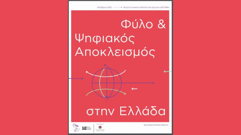 Φύλο-Ψηφιακός-Αποκλεισμός-Ελλάδα-Μελέτη