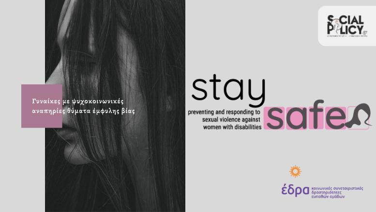 γυναίκες με ψυχοκοινωνικές αναπηρίες θύματα εμφυλησ βιασ
