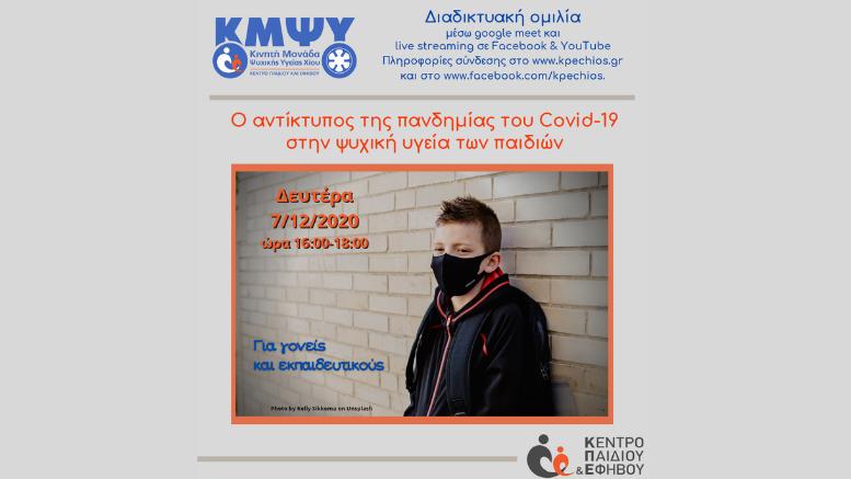 Ο αντίκτυπος της πανδημίας του Covid-19 στην ψυχική υγεία των παιδιών