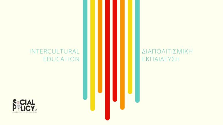διαπολιτισμική-εκπαίδευση