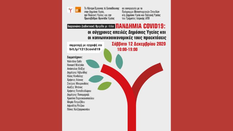 πανδημία-covid-19-ημερίδα