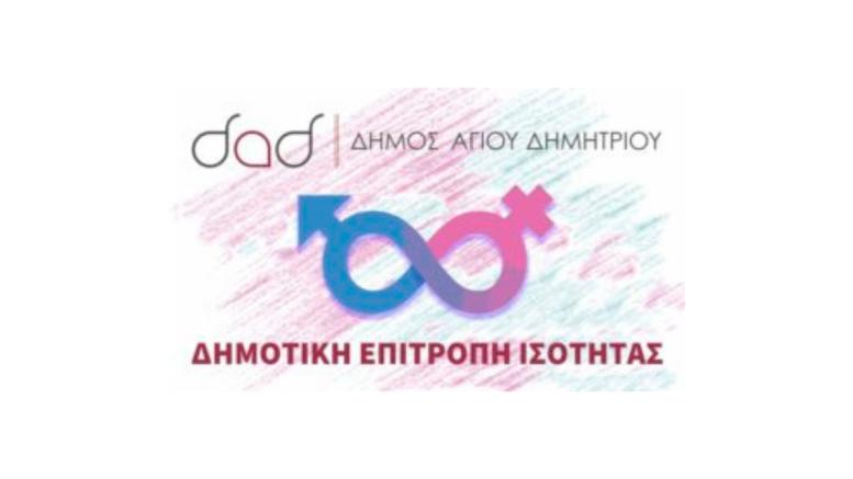ΔΕΠΙΣ-Επιτροπή-Ισότητας-Δήμος-Αγίου-Δημητρίου