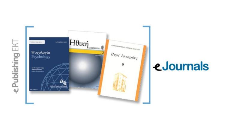 Νέα-Επιστημονικά-Περιοδικά-ΕΚΤ