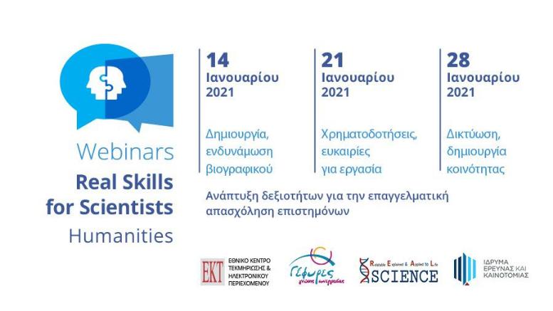 Νέος-κύκλος-διαδικτυακών-σεμιναρίων-Real-Skills-for-Scientists
