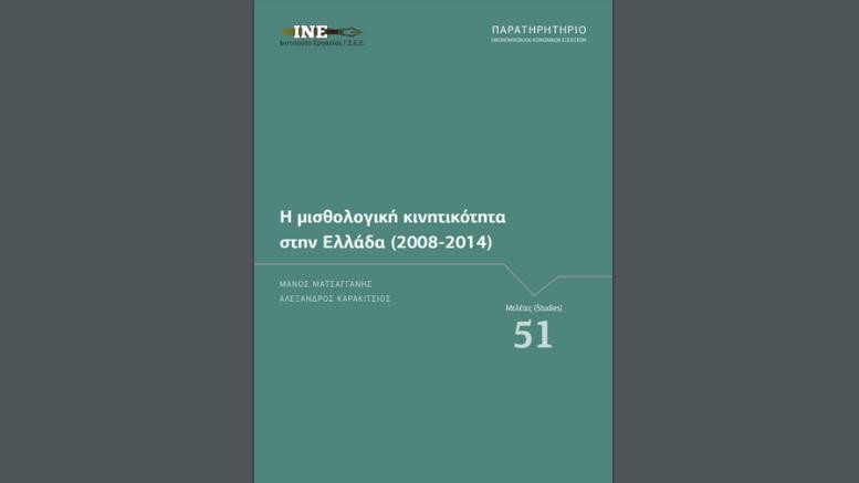μισθολογική-κινητικότητα-στην-Ελλάδα-2008-2014