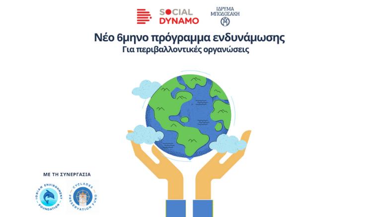 νέο-πρόγραμμα-social-dynamo