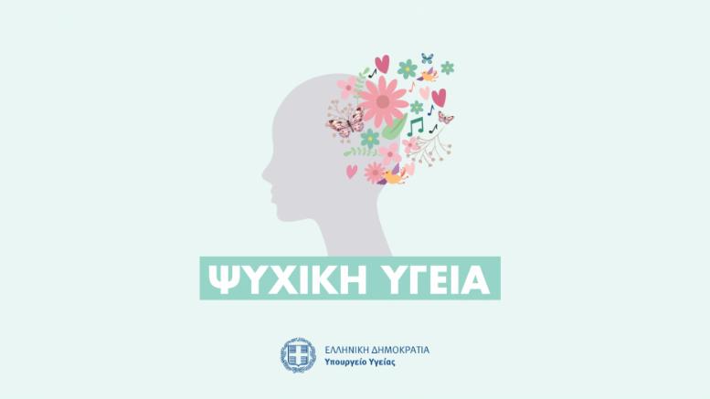 ψυχική υγεία-υπουργείο υγείας