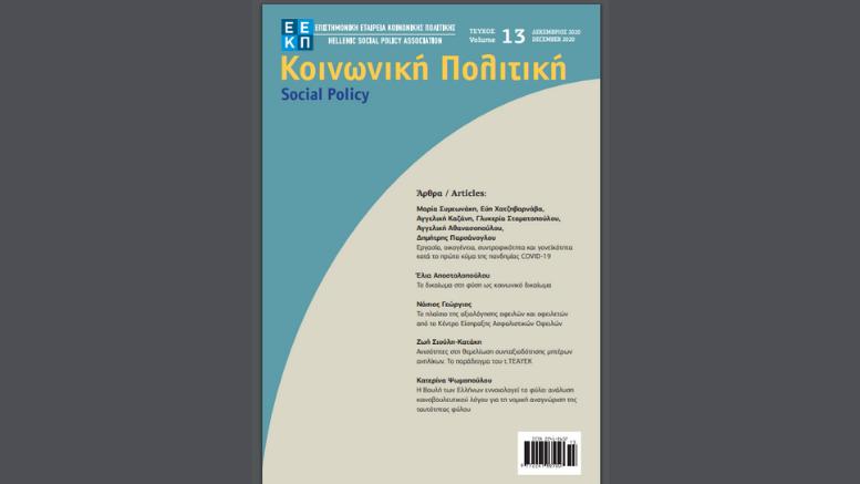 13ο-Τεύχος-του-Επιστημονικού-Περιοδικού-Κοινωνική-Πολιτική