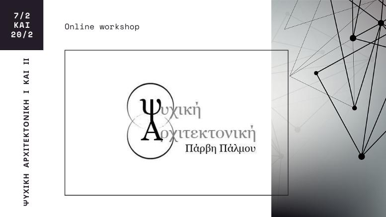 workshop-ψυχική αρχιτεκτονική