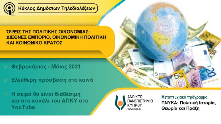 «Όψεις της πολιτικής οικονομίας διεθνές εμπόριο, οικονομική πολιτική & κοινωνικό κράτος»
