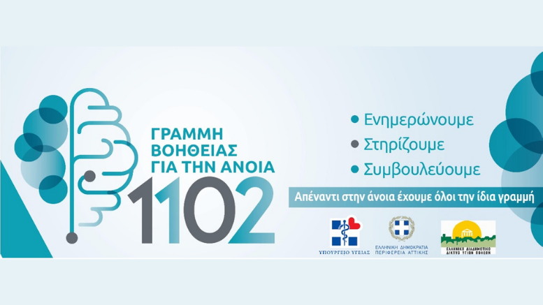 Γραμμή Βοήθειας για την Άνοια 1102