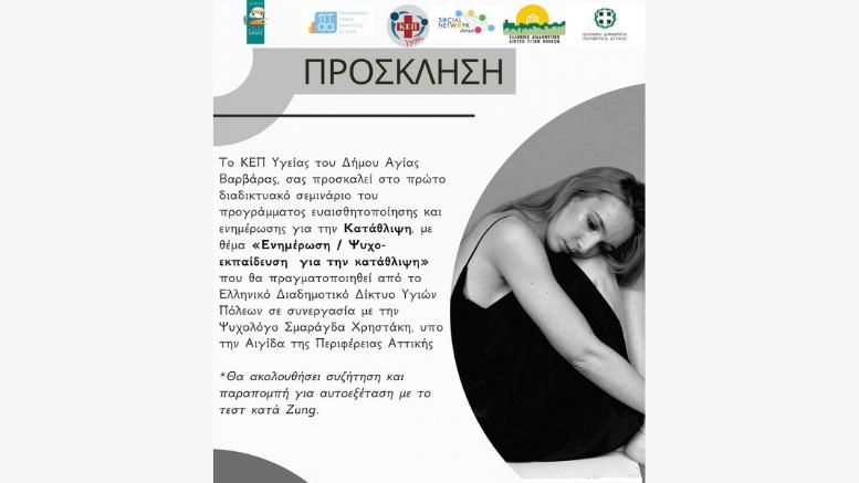 Διαδικτυακή Δράση Ευαισθητοποίησης και Ενημέρωσης για την Κατάθλιψη
