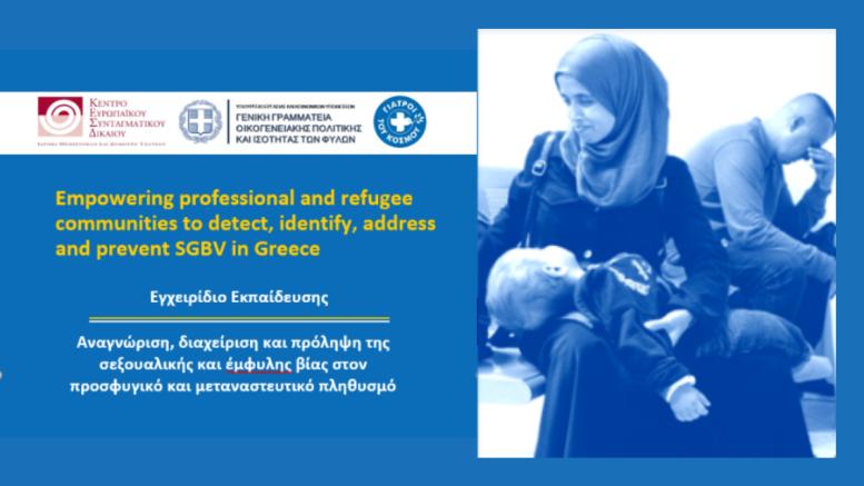 Εγχειρίδιο Εκπαίδευσης- Έμφυλη Βία-προσφυγικός πληθυσμός