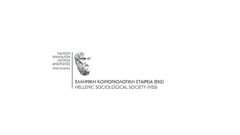 Ελληνική-Κοινωνιολογική-Εταιρεία-λογότυπο