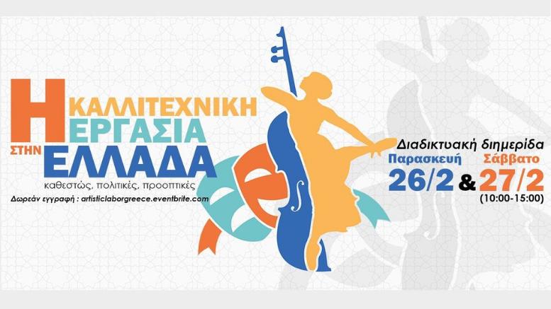 Η καλλιτεχνική εργασία στην Ελλάδα καθεστώς, πολιτικές, προοπτικές