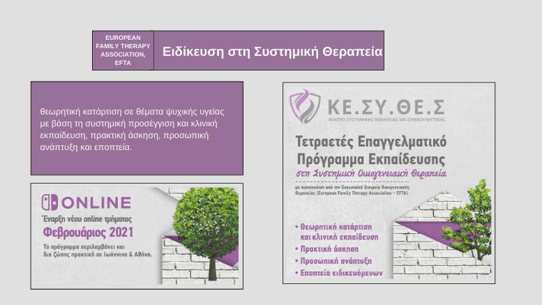 ΚΕΣΥΘΕΣ-4ετές