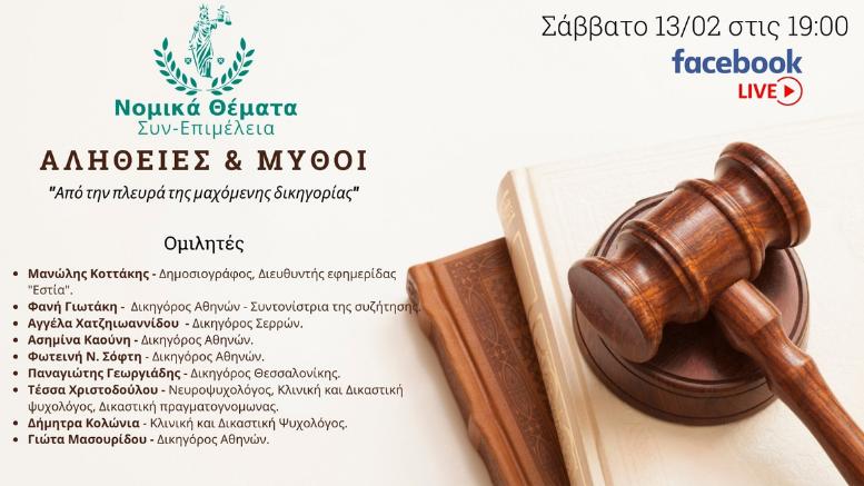 Νομικά Θέματα-Συνεπιμέλεια-Μύθοι-Αλήθειες