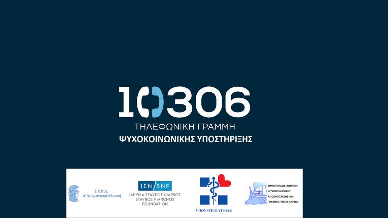 γραμμή-10306-ψυχοκοινωνική-υποστήριξη
