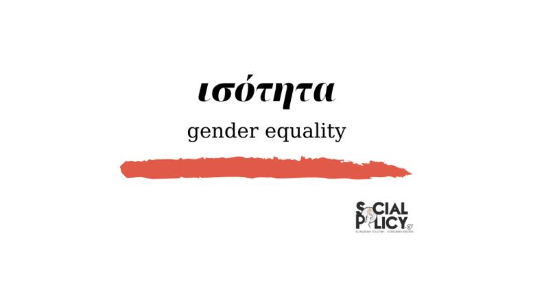 ισότητα-φύλων