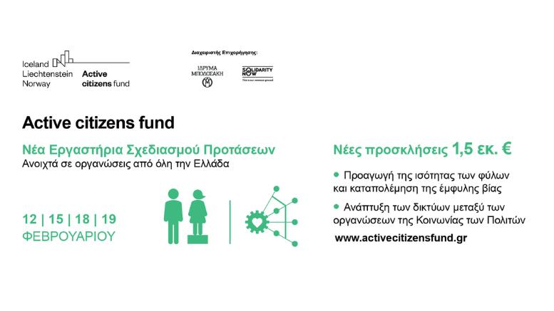 active-citizens-fund-εργαστήρια