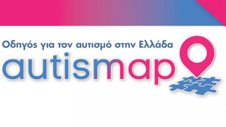 autismap.gr
