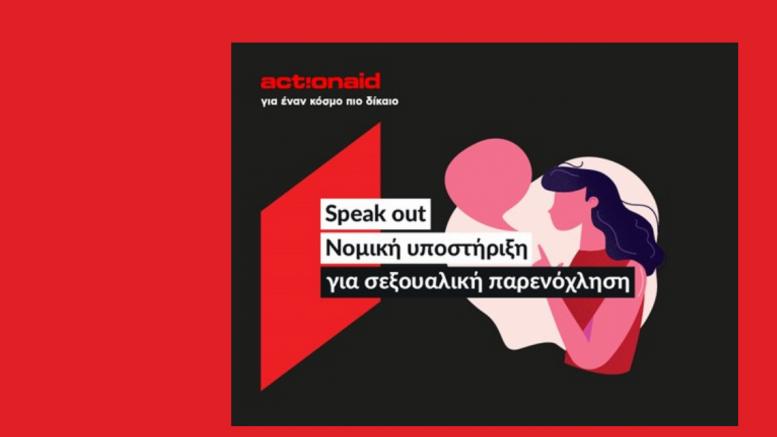 speakout-δωρεάν-νομική-συμβουλευτική-παρενόχληση
