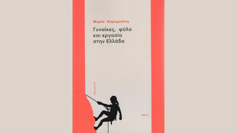 Γυναίκες, φύλο και εργασία στην Ελλάδα-Καραμεσίνη Μαρία