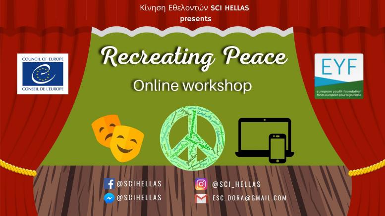 Διαδικτυακό Θεατρικό Εργαστήρι για την Ειρήνη