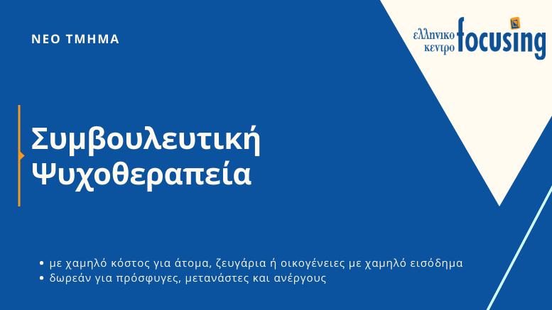 Συμβουλευτική-Ψυχοθεραπεία-Ελληνικό Κέντρο Focusing
