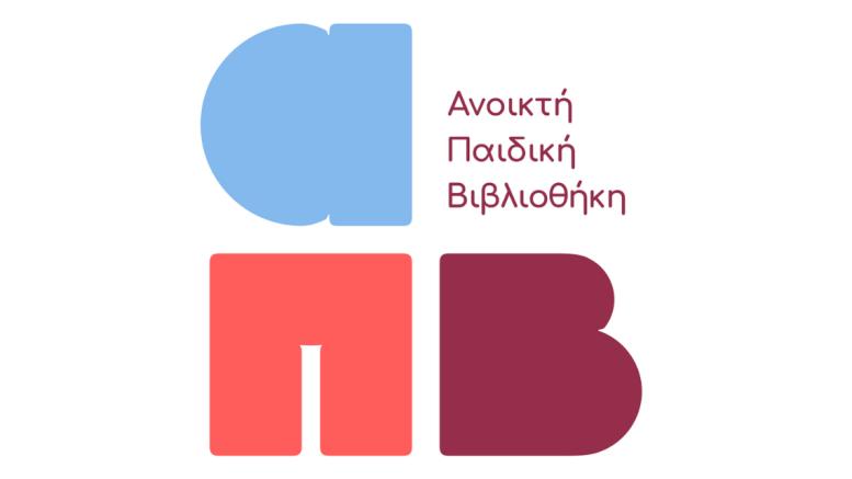 ανοικτή-παιδική-βιβλιοθήκη