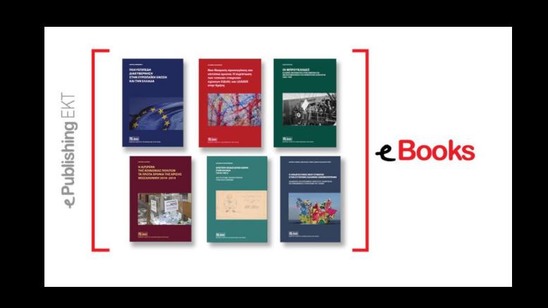 νέα-ebooks-ΕΚΚΕ-ΕΚΤ