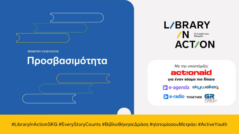 LibraryinAction-Προσβασιμότητα
